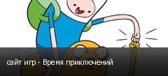 сайт игр - Время приключений