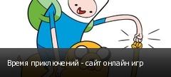 Время приключений - сайт онлайн игр