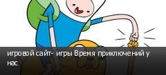 игровой сайт- игры Время приключений у нас