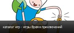 каталог игр - игры Время приключений