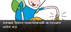 клевые Время приключений на лучшем сайте игр