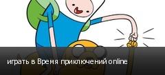 играть в Время приключений online
