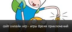 сайт онлайн игр - игры Время приключений