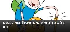 клевые игры Время приключений на сайте игр