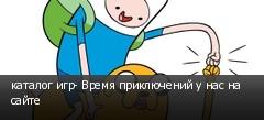 каталог игр- Время приключений у нас на сайте