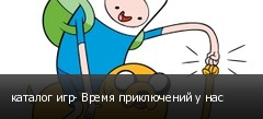 каталог игр- Время приключений у нас