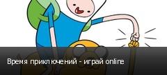 Время приключений - играй online