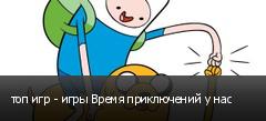 топ игр - игры Время приключений у нас