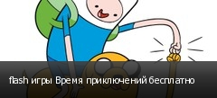 flash игры Время приключений бесплатно