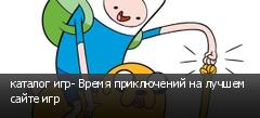 каталог игр- Время приключений на лучшем сайте игр