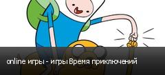 online игры - игры Время приключений
