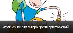 ����� online � ���� ��� ����� �����������