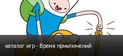 каталог игр - Время приключений