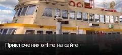 Приключения online на сайте