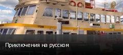 Приключения на русском