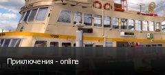Приключения - online