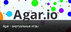 Agar - виртуальные игры