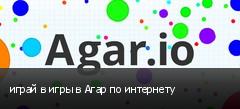 играй в игры в Агар по интернету