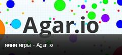 мини игры - Agar io