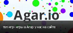 топ игр- игры в Агар у нас на сайте