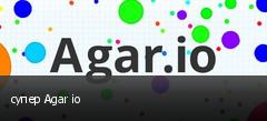 супер Agar io