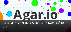 каталог игр- игры в Агар на лучшем сайте игр