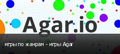 игры по жанрам - игры Agar