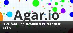 игры Agar - интересные игры на нашем сайте