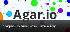 поиграть во флеш игры - игры в Агар