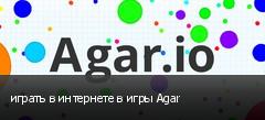 играть в интернете в игры Agar