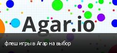 флеш игры в Агар на выбор