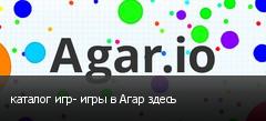каталог игр- игры в Агар здесь