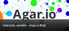 поиграть онлайн - игры в Агар