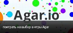 поиграть на выбор в игры Agar