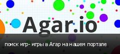 поиск игр- игры в Агар на нашем портале