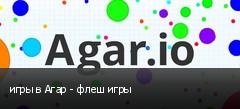 игры в Агар - флеш игры
