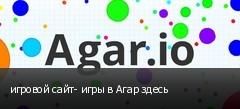 игровой сайт- игры в Агар здесь