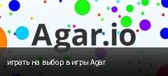 играть на выбор в игры Agar