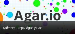 сайт игр- игры Agar у нас
