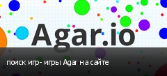 поиск игр- игры Agar на сайте