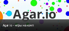 Agar io - игры на комп