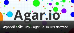 игровой сайт- игры Agar на нашем портале