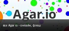 все Agar io - онлайн, флеш