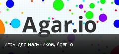 игры для мальчиков, Agar io