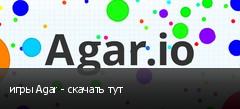игры Agar - скачать тут