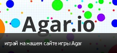 играй на нашем сайте игры Agar