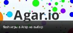 flash игры в Агар на выбор