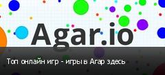 Топ онлайн игр - игры в Агар здесь