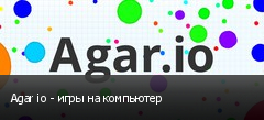 Agar io - игры на компьютер