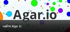 найти Agar io